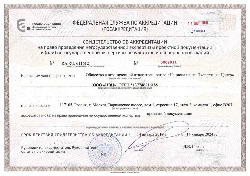 Свидетельство об аккредитации проектной документации. Обновленное